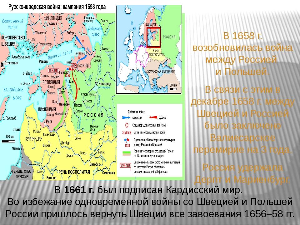 В 1658 г. возобновилась война между Россией и Польшей. В связи с этим в декаб...