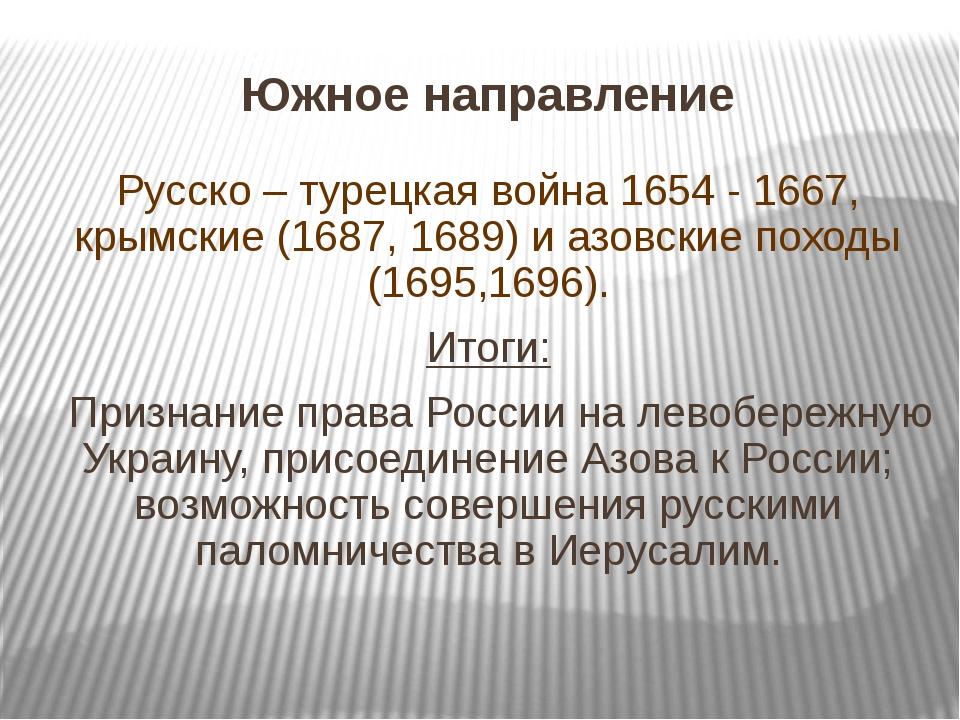 Южное направление Русско – турецкая война 1654 - 1667, крымские (1687, 1689)...