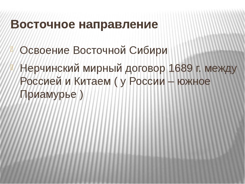 Восточное направление Освоение Восточной Сибири Нерчинский мирный договор 168...