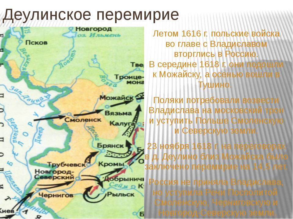 Деулинское перемирие Летом 1616 г. польские войска во главе с Владиславом вто...
