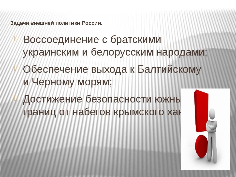 Задачи внешней политики России. Воссоединение с братскими украинским и белор...