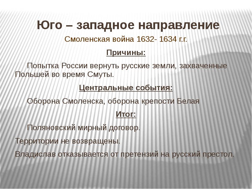 Юго – западное направление Смоленская война 1632- 1634 г.г. Причины: Попытка...