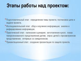 Этапы работы над проектом: Подготовительный этап: определение темы проекта; п