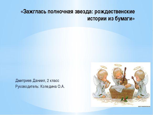 Дмитриев Даниил, 2 класс Руководитель: Коледина О.А. «Зажглась полночная звез...