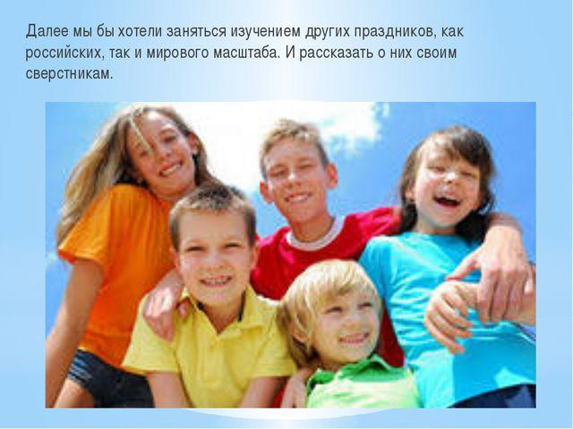 Далее мы бы хотели заняться изучением других праздников, как российских, так...