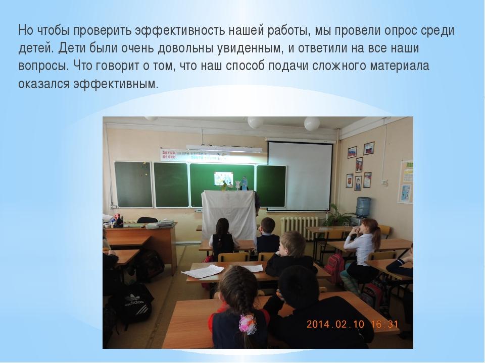 Но чтобы проверить эффективность нашей работы, мы провели опрос среди детей....