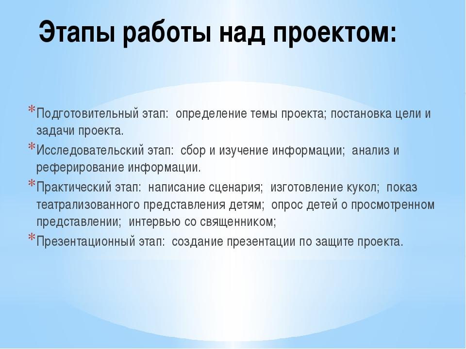 Этапы работы над проектом: Подготовительный этап: определение темы проекта; п...