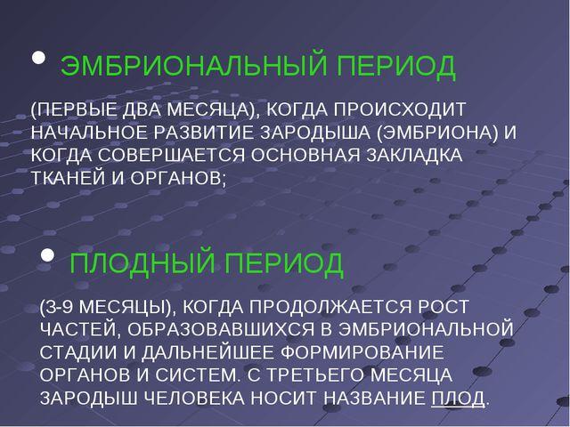 ЭМБРИОНАЛЬНЫЙ ПЕРИОД (ПЕРВЫЕ ДВА МЕСЯЦА), КОГДА ПРОИСХОДИТ НАЧАЛЬНОЕ РАЗВИТИ...