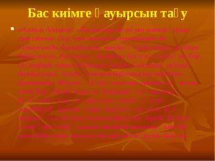 Бас киімге қауырсын тағу «Алтын Адамның» баскиіміне де төрт алтын қауыр-сын і