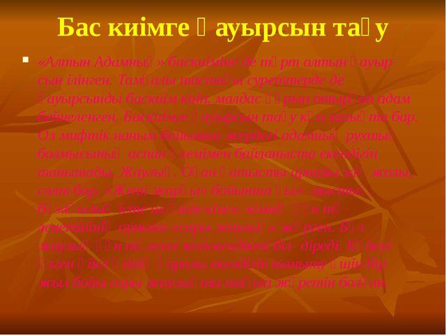 Бас киімге қауырсын тағу «Алтын Адамның» баскиіміне де төрт алтын қауыр-сын і...