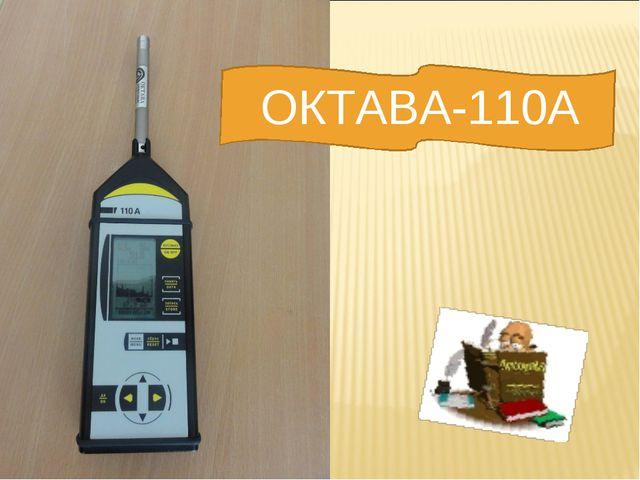 ОКТАВА-110А