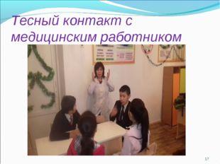 Тесный контакт с медицинским работником *