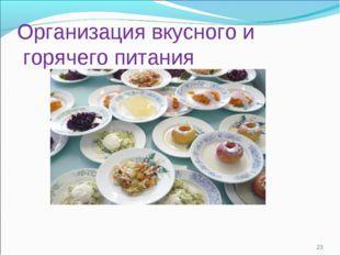 Организация вкусного и горячего питания *