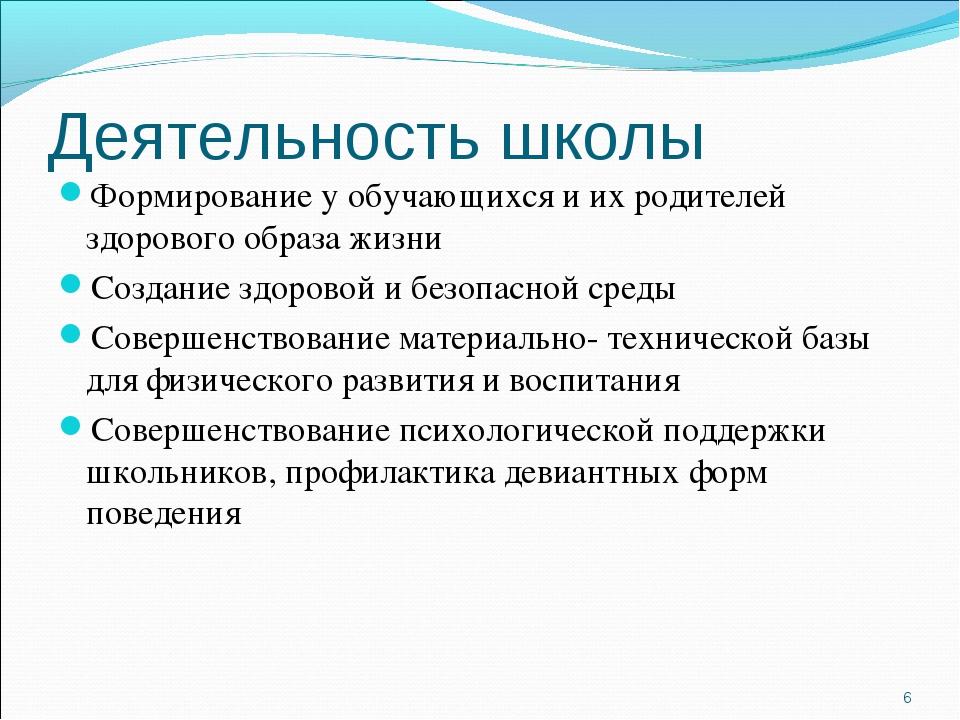Деятельность школы Формирование у обучающихся и их родителей здорового образа...