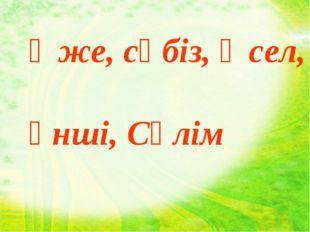 Әже, сәбіз, Әсел, әнші, Сәлім