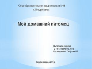 Выполнила ученица 2 «В» : Павленко Анна Руководитель: Галустян Л.В. Общеобраз