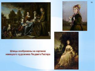Шпицы изображены на картинах немецкого художника Людвига Рихтера 14