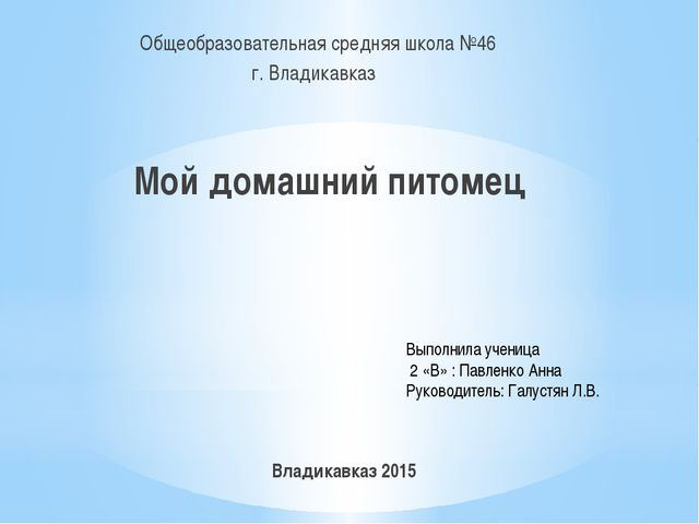 Выполнила ученица 2 «В» : Павленко Анна Руководитель: Галустян Л.В. Общеобраз...