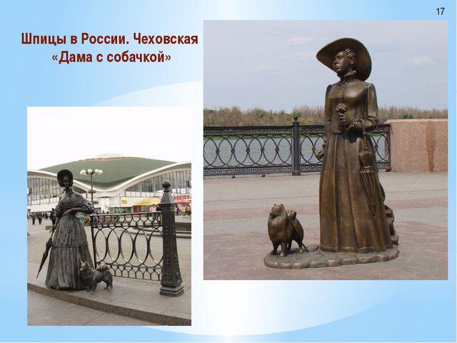 Шпицы в России. Чеховская «Дама с собачкой» 17