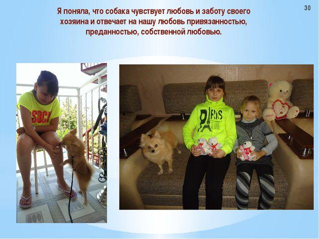 Я поняла, что собака чувствует любовь и заботу своего хозяина и отвечает на н...