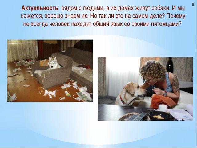 Актуальность: рядом с людьми, в их домах живут собаки. И мы кажется, хорошо з...