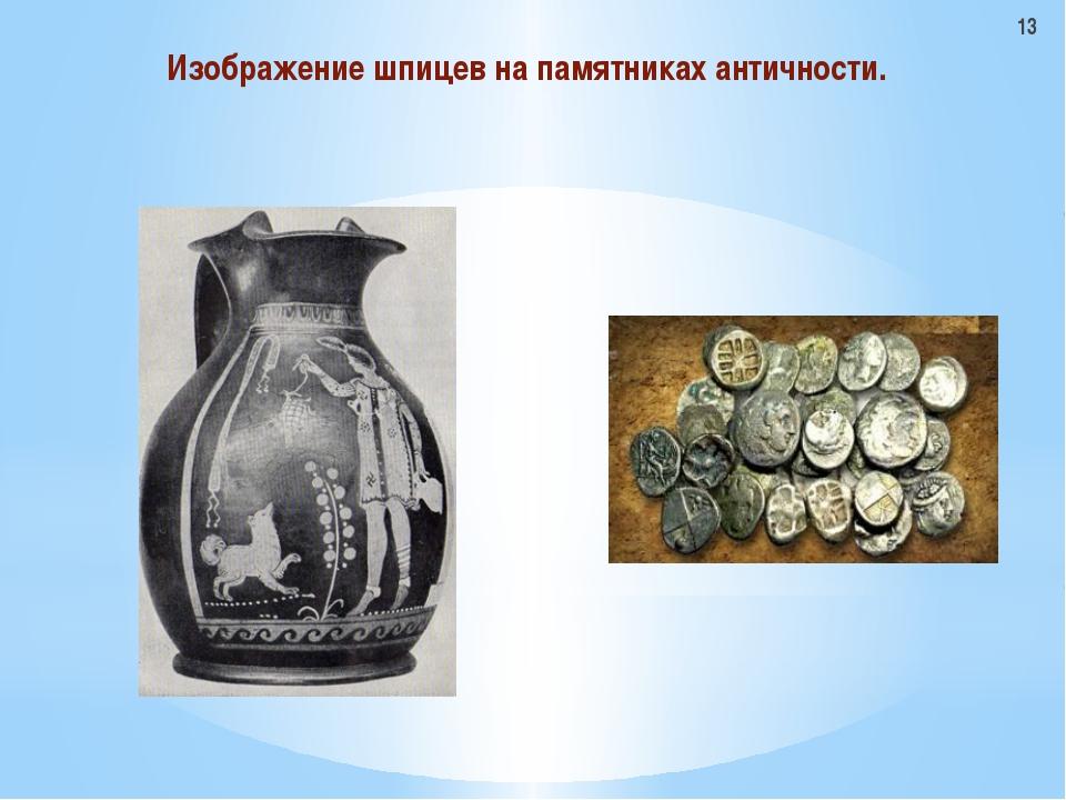 Изображение шпицев на памятниках античности. 13