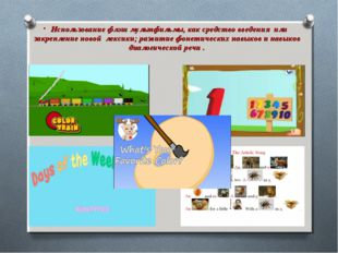 Использование флэш мультфильмы, как средство введения или закрепление новой