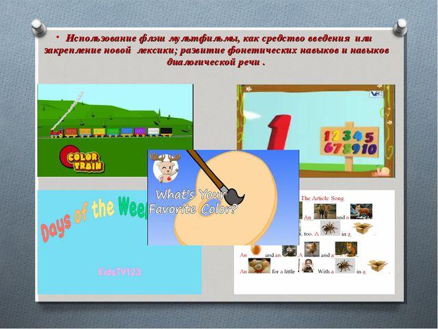 Использование флэш мультфильмы, как средство введения или закрепление новой...