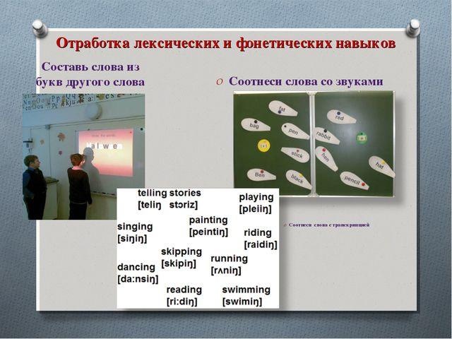 Отработка лексических и фонетических навыков Составь слова из букв другого сл...