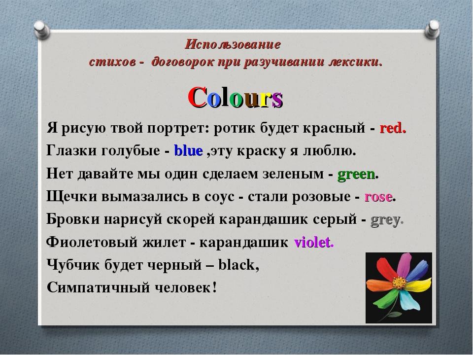 Colours Я рисую твой портрет: ротик будет красный - red. Глазки голубые - blu...