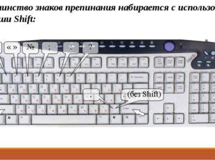 Большинство знаков препинания набирается с использованием клавиши Shift: