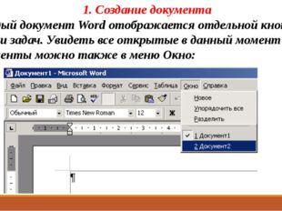 1. Создание документа Каждый документ Word отображается отдельной кнопкой на