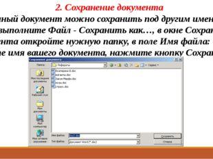 2. Сохранение документа Созданный документ можно сохранить под другим именем.