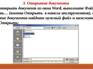 3. Открытие документа Чтобы открыть документ из окна Word, выполните Файл - О
