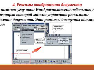 4. Режимы отображения документа В левом нижнем углу окна Word расположена неб