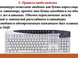 5. Правила ввода текста 1.Клавиатура позволяет вводить как буквы кириллицы, т
