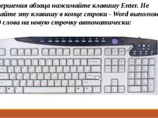 Для завершения абзаца нажимайте клавишу Enter. Не нажимайте эту клавишу в кон