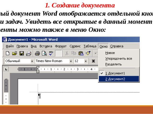 1. Создание документа Каждый документ Word отображается отдельной кнопкой на...