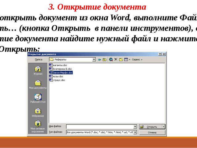 3. Открытие документа Чтобы открыть документ из окна Word, выполните Файл - О...
