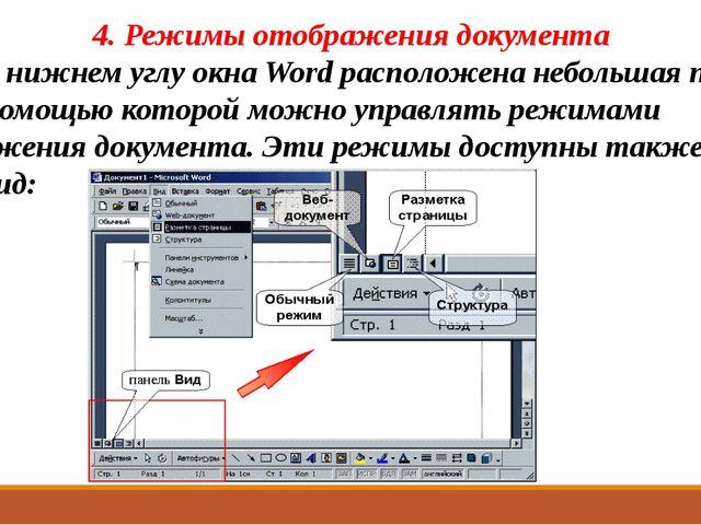 4. Режимы отображения документа В левом нижнем углу окна Word расположена неб...