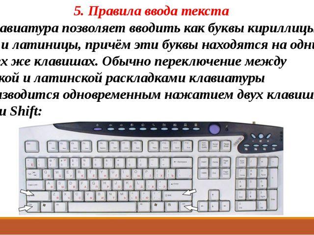 5. Правила ввода текста 1.Клавиатура позволяет вводить как буквы кириллицы, т...