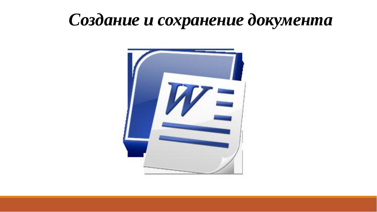 Создание и сохранение документа