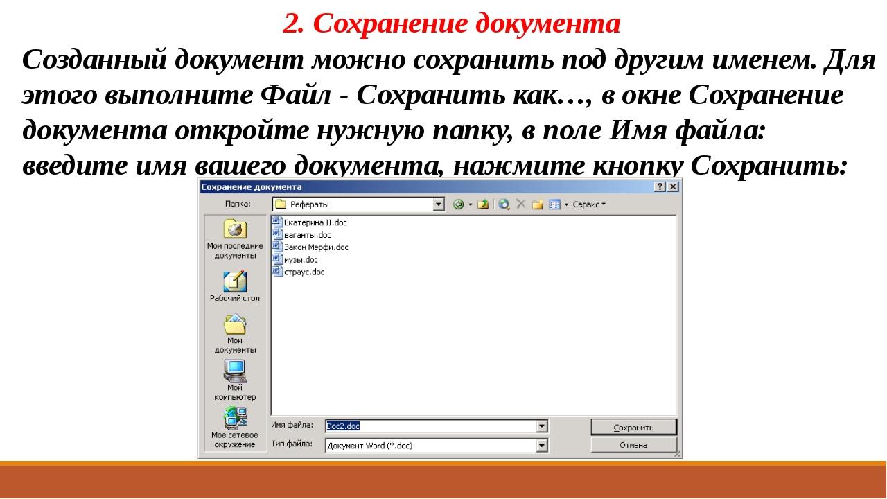 2. Сохранение документа Созданный документ можно сохранить под другим именем....