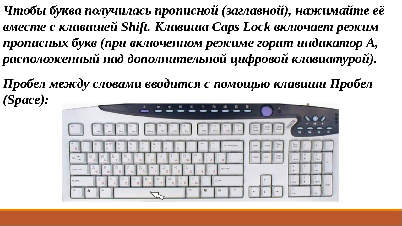 Чтобы буква получилась прописной (заглавной), нажимайте её вместе с клавишей...
