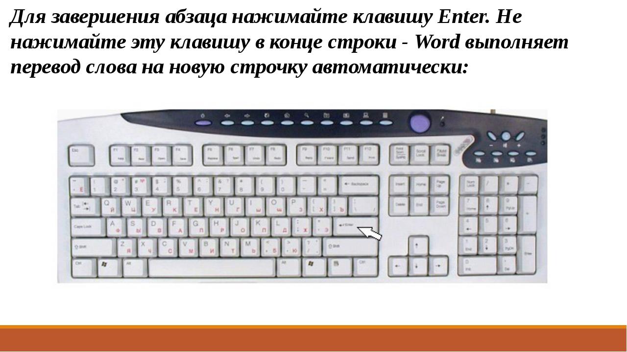Для завершения абзаца нажимайте клавишу Enter. Не нажимайте эту клавишу в кон...