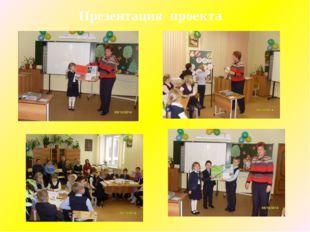 Презентация проекта