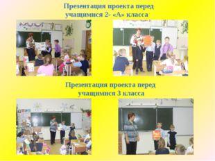 Презентация проекта перед учащимися 2- «А» класса Презентация проекта перед