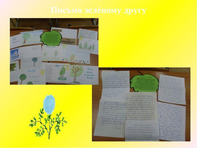 Письмо зелёному другу