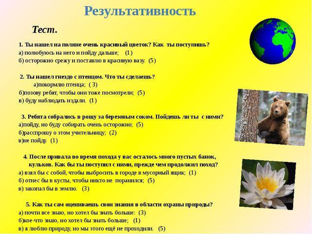 Результативность 1. Ты нашел на поляне очень красивый цветок? Как ты поступи...