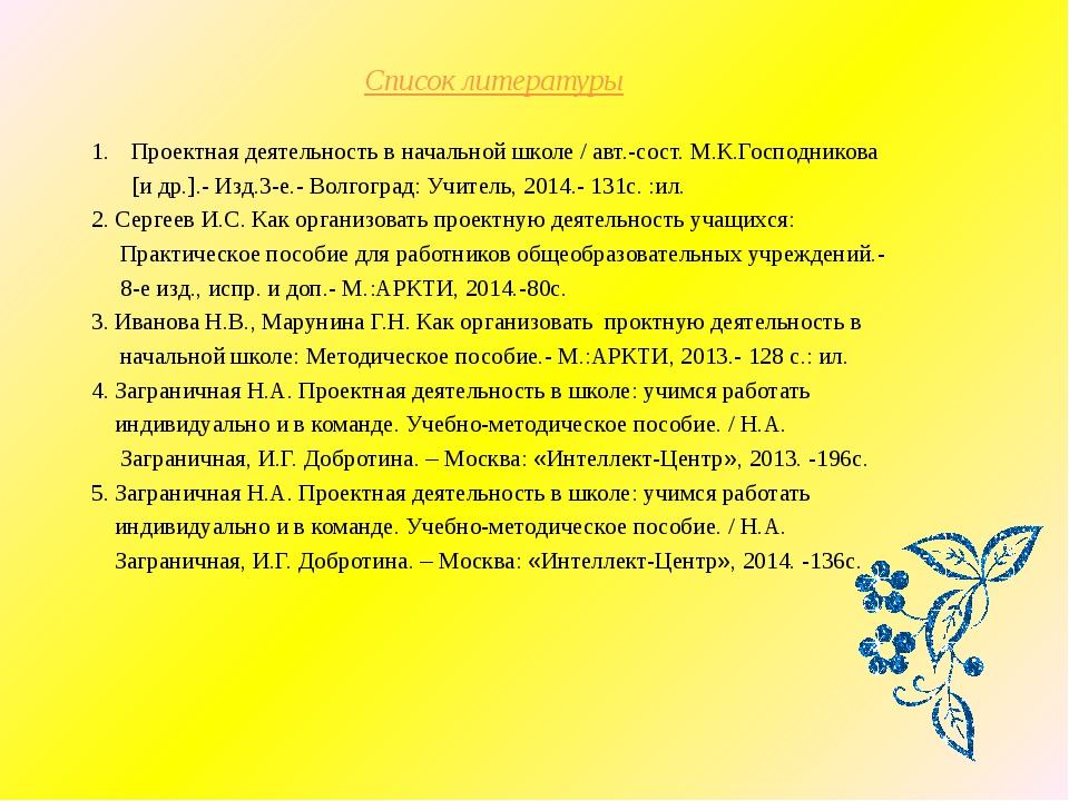 Список литературы Проектная деятельность в начальной школе / авт.-сост. М.К....